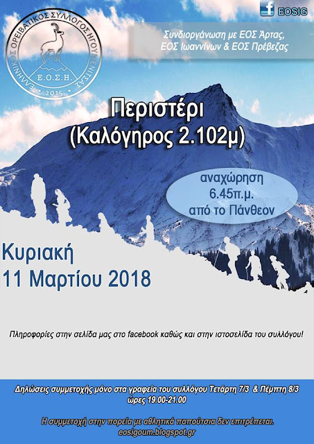 Ο Ορειβατικός Σύλλογος Ηγουμενίτσας στο όρος Λάκμος (Περιστέρι)