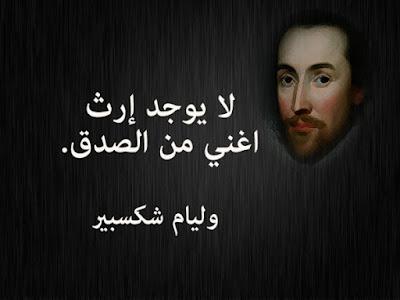 اقوال وحكم شكسبير عن الحياة