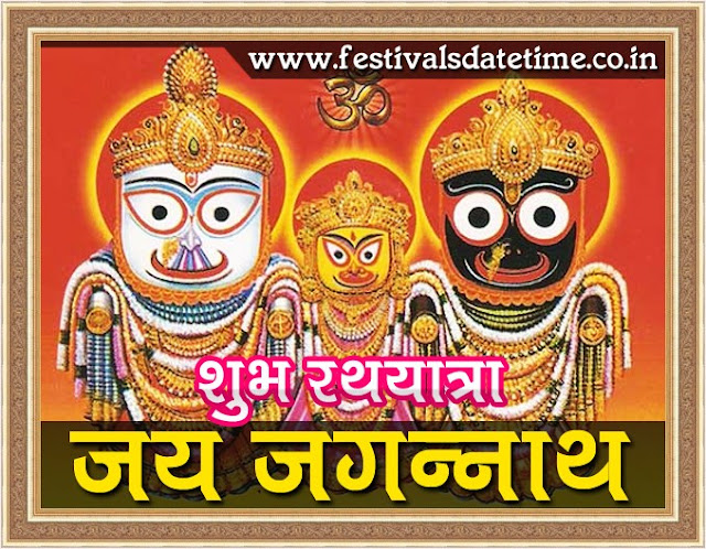 Rath Yatra Hindi Wishing Wallpaper Free Download No.C