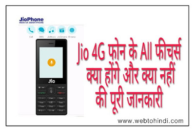 jio 4G phone features details indias first cheapest feature phone