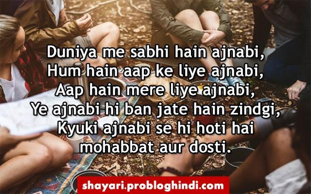 dosti shayari images in hindi