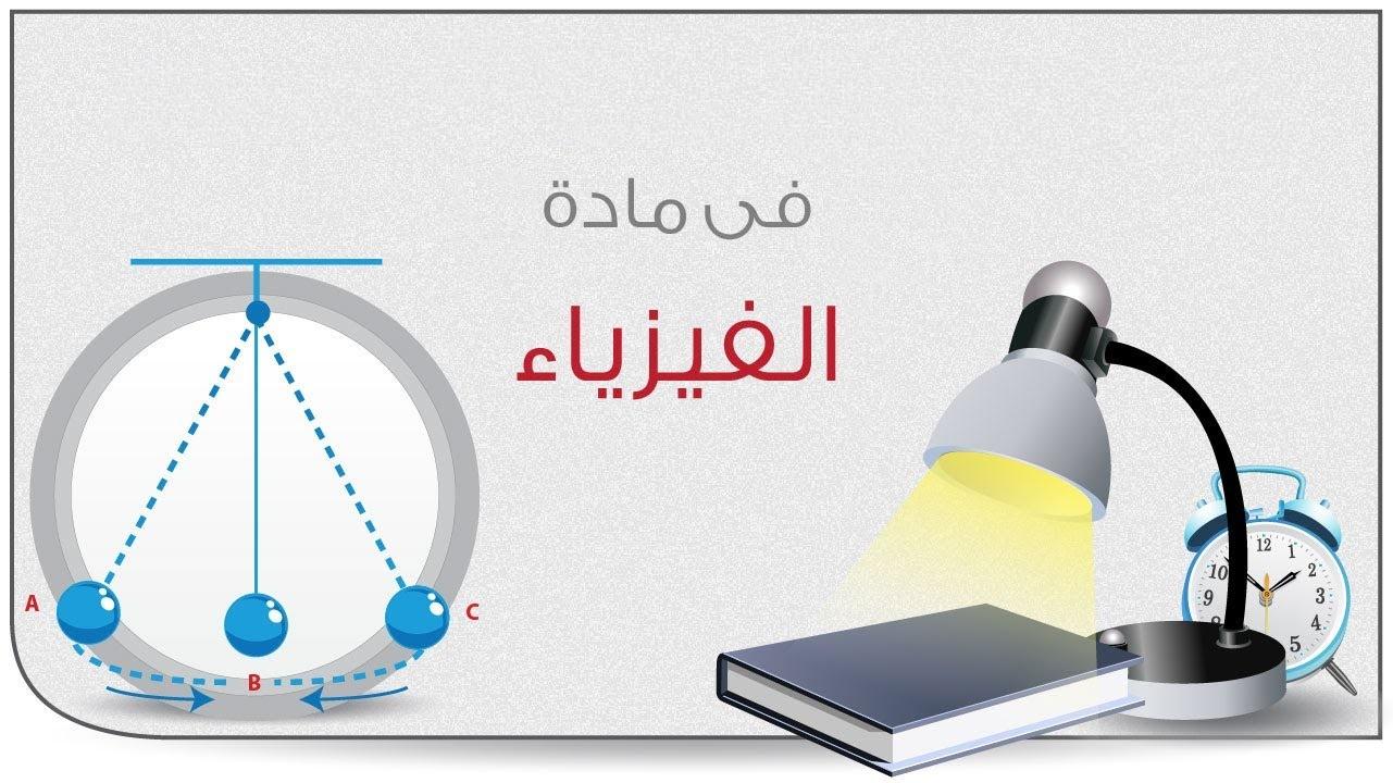 المراجعه المركزة في الفيزياء للاستاذ  محمد_حسين_الوهيب