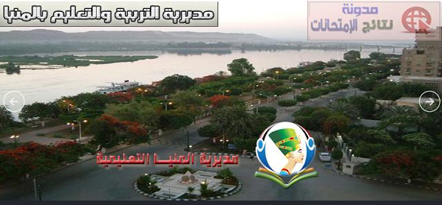 مديرية التربية والتعليم بمحافظة المنيا | الموقع الرسمى