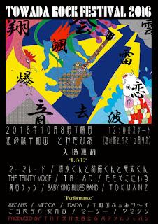 Towada Rock Festival 2016 poster 平成28年十和田ロックフェスティバル 道の駅とわだ 「とわだぴあ」Michi no Eki Towadapia