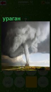 происходит ураган и закручивается воронка в поле, высоко поднимаясь в небо