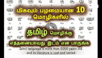 migavum palamaiyana 10 ulaga mozhigalil tamil enndha idathil ulladhu, tamil mozhi perumai, video, histroy, tamil culture, proud of tamil language
