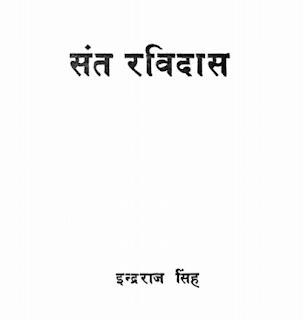 Sant-Ravidas-Indraraj-Singh-संत-रविदास-इंद्रराज-सिंह