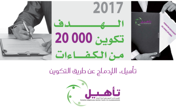 التكوين التأهيلي إعلان عن طلب ترشيح لمؤسسات التكوين - 20000 كفاءة؛ آخر أجل لإيداع الملفات هو 31 أكتوبر 2016