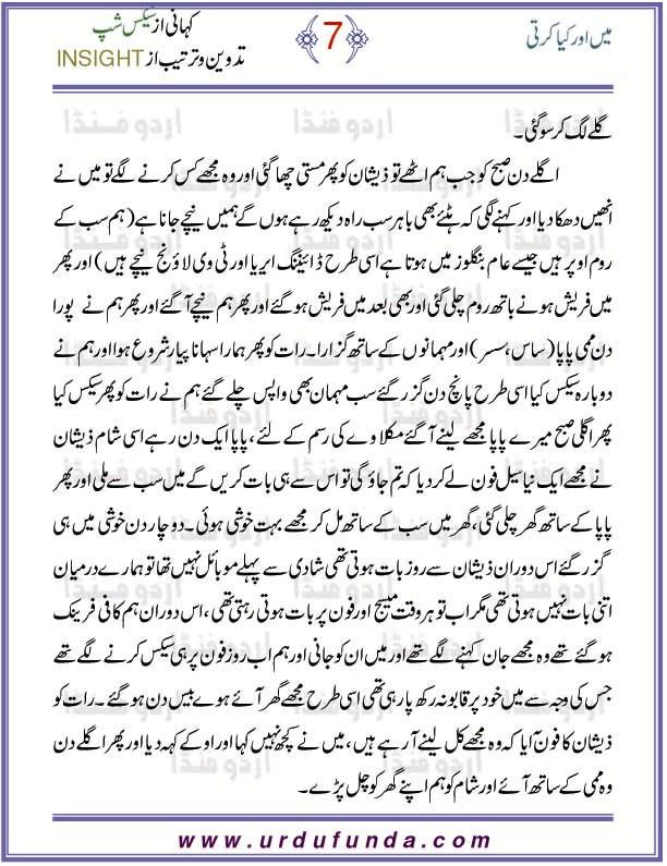 Urdu fanda sexy stories