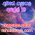 රාහු කාලය | ලග්න පලාපල 2020 | Rahu Kalaya 2020 |2020-04-19