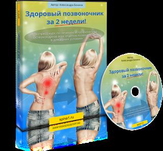 лечение спины , лечение боли +в спине , лечение спины поясницы , лечение мышц спины , боли спине под лопатками лечение , боли +в спине +в области поясницы лечение , позвоночник лечение , боль спина , боль лечение , грыжа лечение , позвоночник грыжа лечение , боль поясница , поясница боль лечение , поясница лечение , остеохондроз лечение , спина лечить , спина поясница , спина позвоночник , сколиоз лечение , болеть спина , лечение остеохондроза , лечение позвоночника , лечение суставов , остеохандроз , шейный остеохондроз ,