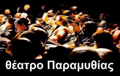 2ο Σαββατοκύριακο δράσεων από τη ΘΕΑΤΟ: Ο Γιάννης Δημάκας, τις παρουσιάζει σε συνέντευξη στην ΕΡΤ Ιωαννίνων.