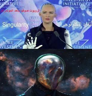 التفرد Singularity