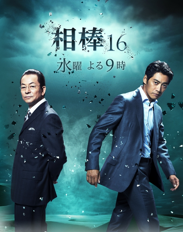 Sinopsis Aibou: Season 16 / 相棒 Season 16 (2017) - Serial TV Jepang