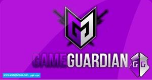 تحميل وشرح برنامج game guardian لتهكير الألعاب