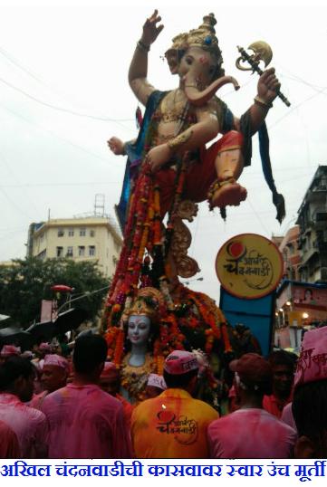 Chandawadi Ganesh Visarjan 2016