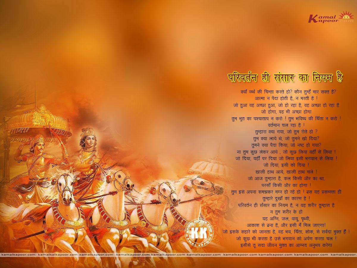 Bhagavad gita sanskrit with meaning pdf - rumahhijabaqila.com