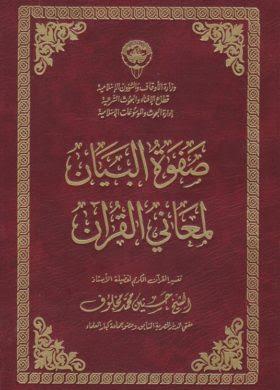 صفوة البيان لمعاني القرآن - حسنين محمد مخلوف
