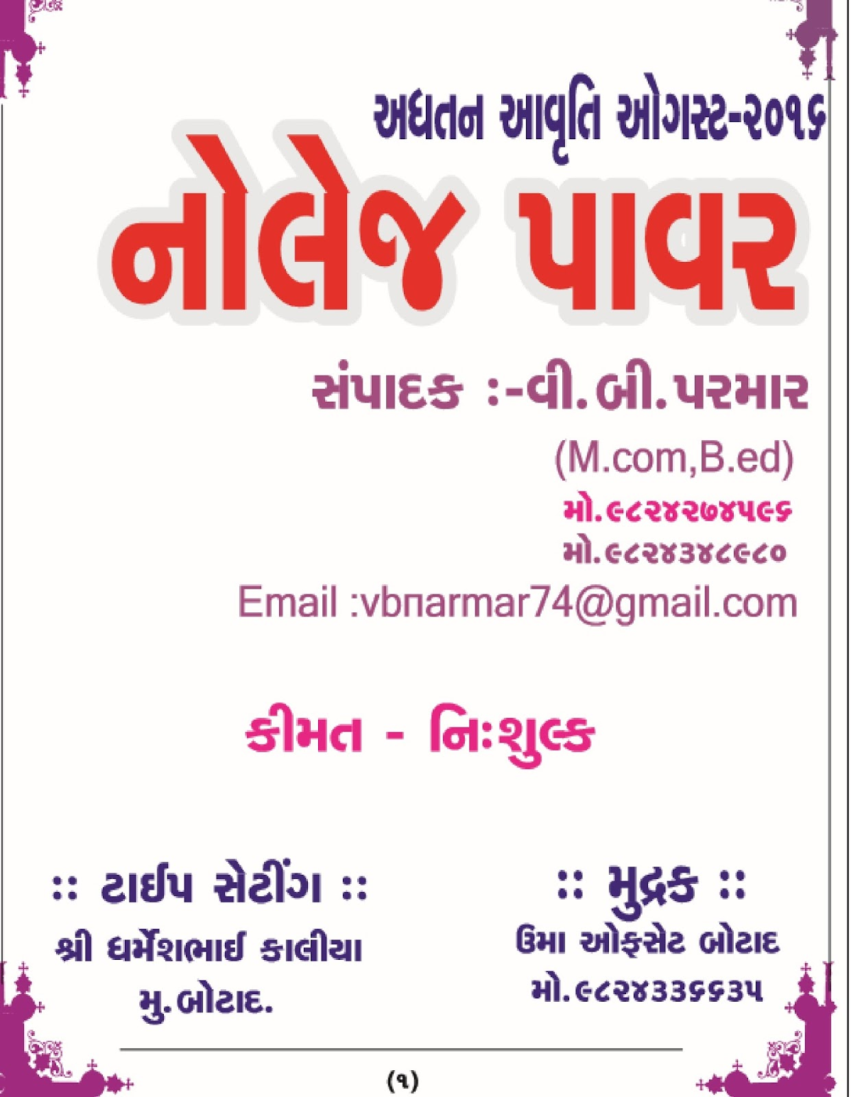 Rating: gujarati books pdf telegram channel