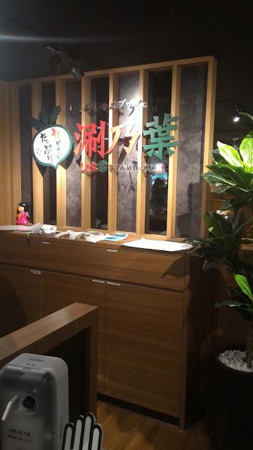P 20161016 202838 - 【台南東區】涮乃葉吃到飽日式涮涮鍋 - 新鮮蔬菜與手工拉麵,還有超濃郁的霜淇淋!