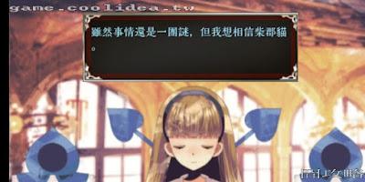 愛麗絲的精神審判攻略ch4-3