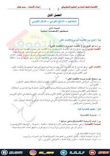 ملزمة الأقتصاد للصف السادس العلمي الفرع التطبيقي للأستاذ سعد صالح 2016 / 2017