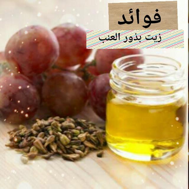 فوائد زيت بذور العنب لتفتيح البشرة والجسم من اي هيرب