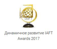 Награда AMarkets 2017г.