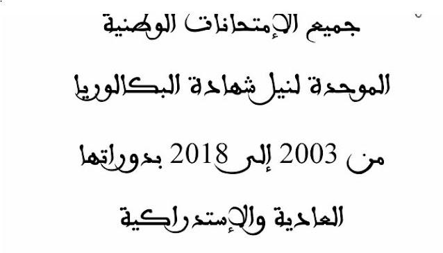 تجميع للامتحانات الوطنية من 2003 إلى 2018 لمادة الرياضيات شعبة العلوم التجريبية
