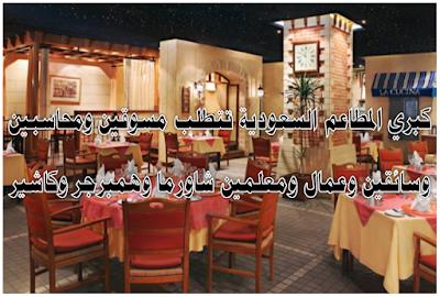 وظائف مطاعم في السعوديه كبري المطاعم السعودية تتطلب مسوقين ومحاسبين وسائقين وعمال ومعلمين شاورما وهمبرجر وكاشير والشروط من هنا