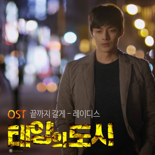 [Single] Ladies – City Of The Sun OST Part 4
