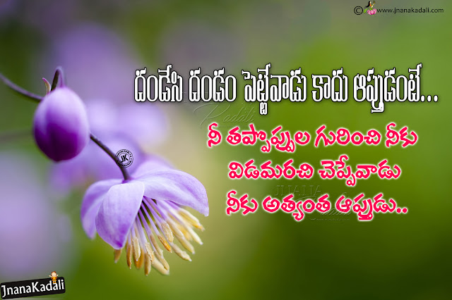telugu quotes, best inspiring words in telugu, online telugu subhodayam quotes hd wallpapers