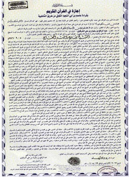 تحميل القران بصوت مشاري العفاسي mp3