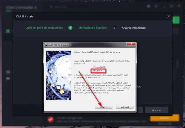 شرح وتحميل برنامج Iobit Uninstaller حذف البرامج والملفات من جذورها