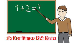 my favourite teacher essay in hindi