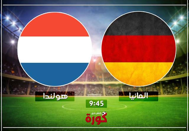 مشاهدة مباراة هولندا والمانيا بث مباشر 13-10-2018 دوري الأمم الأوروبية