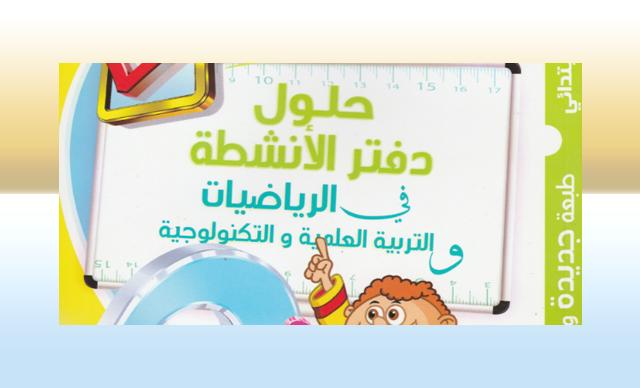 حلول دفترالأنشطة السنة الثانية ابتدائي الجيل2