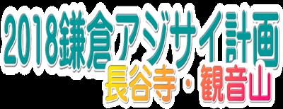 2018鎌倉アジサイ計画:長谷寺