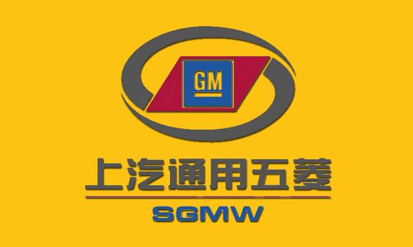 Lowongan Kerja PT SGMW Motor Indonesia Terbaru