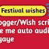 Festival wishing website me auto music kaise lagaye - eventblogging