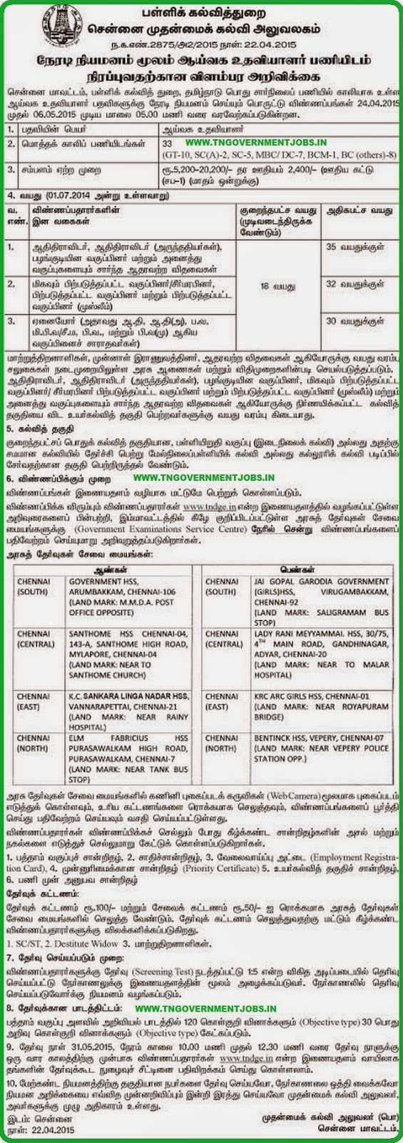 Chennai DEO Notification for Lab Assistant Recruitment (www.tngovernmentjobs.in)