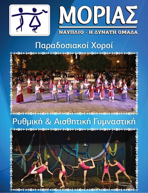 """15 και 20 Ιουνίου η μεγάλη ετήσια γιορτή του Πολιτιστικού Σωματείου """"ΜΟΡΙΑΣ"""" Ναυπλίου"""