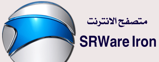 تحميل متصفح الانترنت SRWare Iron برابط مباشر للكمبيوتر مجانا