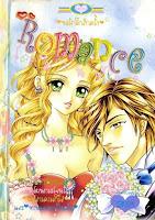 ขายการ์ตูนออนไลน์ Romance เล่ม 72