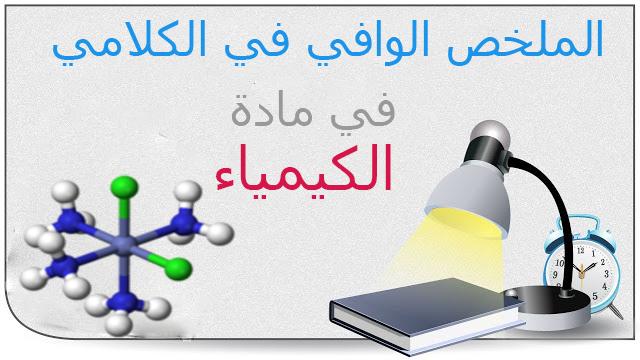 الملخص الوافي في كلامي  مادة   الكيمياء  للأستاذ احمد النداوي