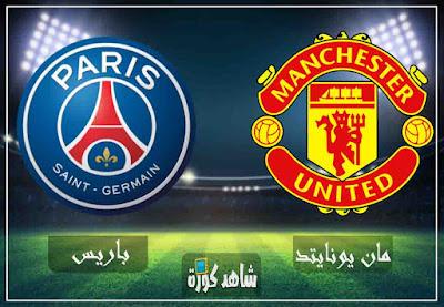 بث مباشر مباراة باريس سان جيرمان ومانشستر يونايتد