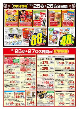 【PR】フードスクエア/越谷ツインシティ店のチラシ12月25日号