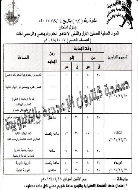 جدول امتحانات العملي للصف الأول و الثاني الاعدادي 2018 محافظة القليوبية