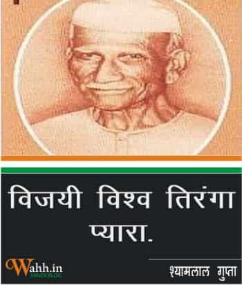 shyma-lal-gupta-slogan-on-independence-day