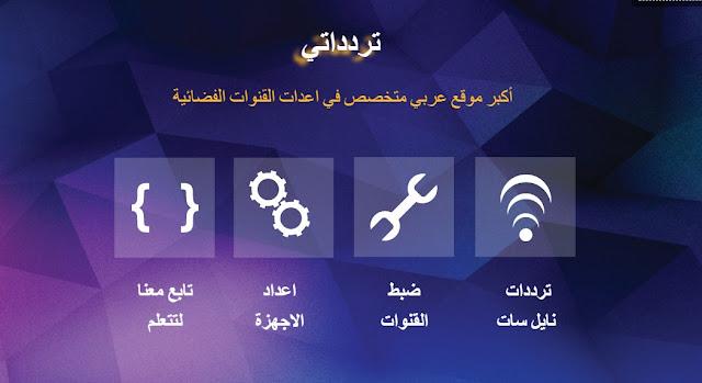 تردد قناة الجزيرة الوثائقية